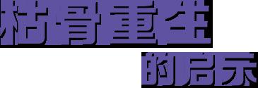 Ku_Gu_Chong_Sheng_De_Qi_Shi_b.png