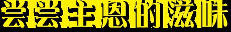 Shi_Ren_Yu_Shi_Pian_07_b.png