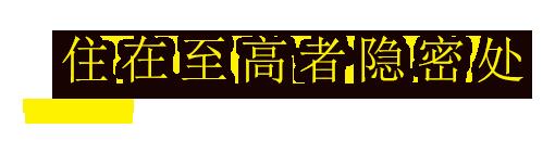 Shi_Ren_Yu_Shi_Pian_ps91_b.png
