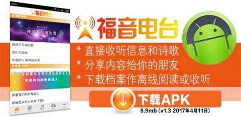 福音电台 FYDT APK v1.3 下载