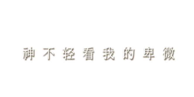 testimonies_Shen_Bu_Qing_Kan_Wo_De_Bei_Wei_b.png